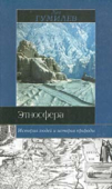 Этносфера: история людей и история природы