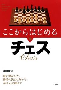 ここからはじめるチェス Book Cover
