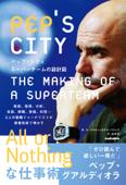 ペップ・シティ スーパーチームの設計図 Book Cover