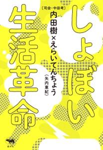 しょぼい生活革命 Book Cover