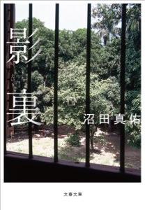 影裏 Book Cover