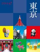 ココミル東京(2021年版) Book Cover