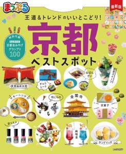 まっぷる 京都ベストスポット Book Cover