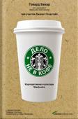Дело не в кофе корпоративная культура Starbucks