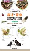 増補改訂新版 身近な昆虫識別図鑑 Book Cover