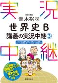 [音声DL付]青木裕司世界史B講義の実況中継(3) Book Cover