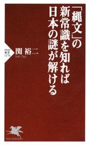 「縄文」の新常識を知れば日本の謎が解ける Book Cover