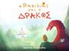 Ιωάννης Κυριακίδης - Ο Βασιλιάς και ο Δράκος artwork