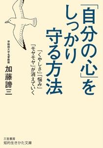 「自分の心」をしっかり守る方法 Book Cover