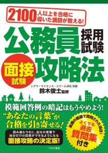 公務員採用試験面接試験攻略法 Book Cover