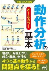運動・からだ図解 動作分析の基本 Book Cover