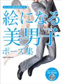 絵になる美男子ポーズ集 トレースして使える決めポーズ Book Cover