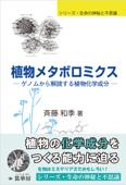 植物メタボロミクス ゲノムから解読する植物化学成分 Book Cover