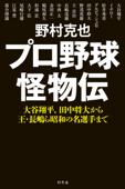 プロ野球怪物伝 大谷翔平、田中将大から王・長嶋ら昭和の名選手まで Book Cover