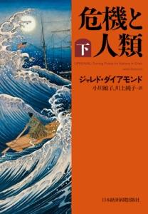 危機と人類(下) Book Cover