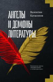 Ангелы и демоны литературы. Полемические заметки «непрофессионала» о «литературном цехе»