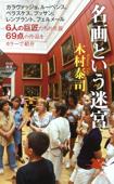 名画という迷宮 Book Cover