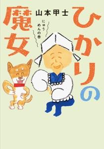 ひかりの魔女 : 2 にゅうめんの巻 Book Cover