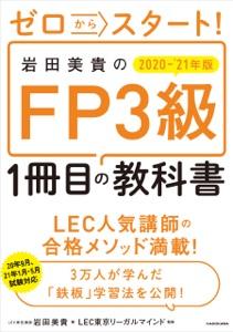 ゼロからスタート! 岩田美貴のFP3級1冊目の教科書 2020-2021年版 Book Cover