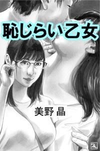 恥じらい乙女 Book Cover