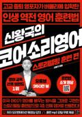 신왕국의 코어소리영어-스토리텔링 훈련 편