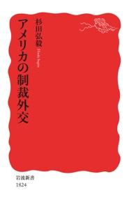 アメリカの制裁外交 Book Cover