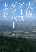 大阪アースダイバー Book Cover