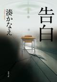 告白 Book Cover