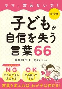 決定版 ママ、言わないで!子どもが自信を失う言葉66 Book Cover