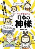 マンガでわかる日本の神様 Book Cover