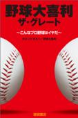 野球大喜利ザ・グレート こんなプロ野球はイヤだ Book Cover