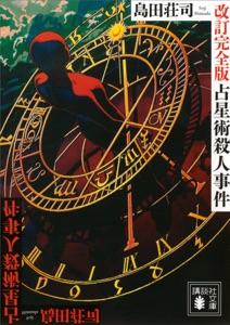 占星術殺人事件 改訂完全版 Book Cover