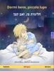 Dormi Bene, Piccolo Lupo – חלומות פז, זאב קטן (italiano – Ebraico)