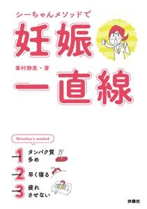 シーちゃんメソッドで妊娠一直線 Book Cover