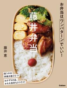 藤井弁当 Book Cover