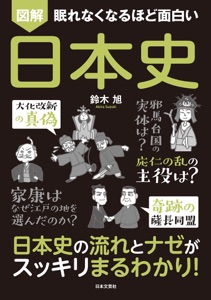 眠れなくなるほど面白い 図解 日本史 Book Cover