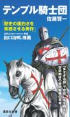 テンプル騎士団 Book Cover