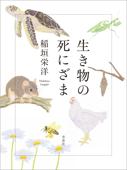 生き物の死にざま Book Cover