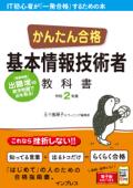 かんたん合格 基本情報技術者教科書 令和2年度 Book Cover