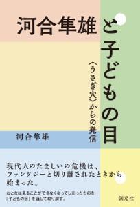 河合隼雄と子どもの目 〈うさぎ穴〉からの発信 Book Cover