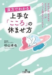 漢方でわかる 上手な「こころ」の休ませ方 Book Cover