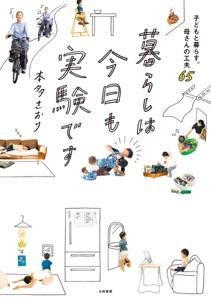 暮らしは今日も実験です~子どもと暮らす。母さんの工夫65 Book Cover