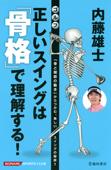 内藤雄士 ゴルフ 正しいスイングは「骨格」で理解する! Book Cover