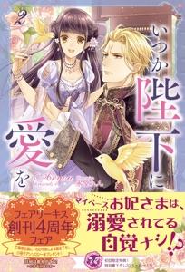 いつか陛下に愛を2【初回限定SS付】【イラスト付】 Book Cover