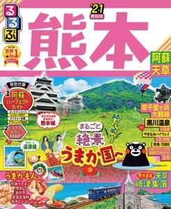 るるぶ熊本 阿蘇 天草'21 Book Cover
