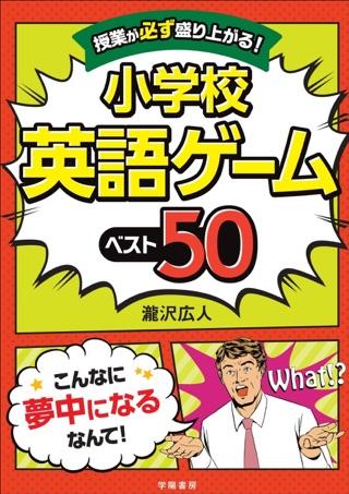 Apple Booksで3語で伝わる! 最強の英語授業を読む