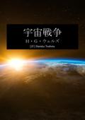 宇宙戦争 Book Cover