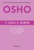 Osho - Τι είναι η αγάπη artwork