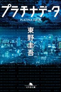 プラチナデータ Book Cover