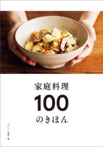 家庭料理 100のきほん Book Cover